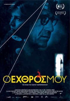 O exthros mou_prosopa_poster text