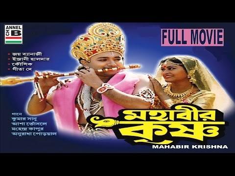 "Download Popular religious Movie: ""Mahabir Krishna"" ( মহাবীর কৃষ্ণ )"