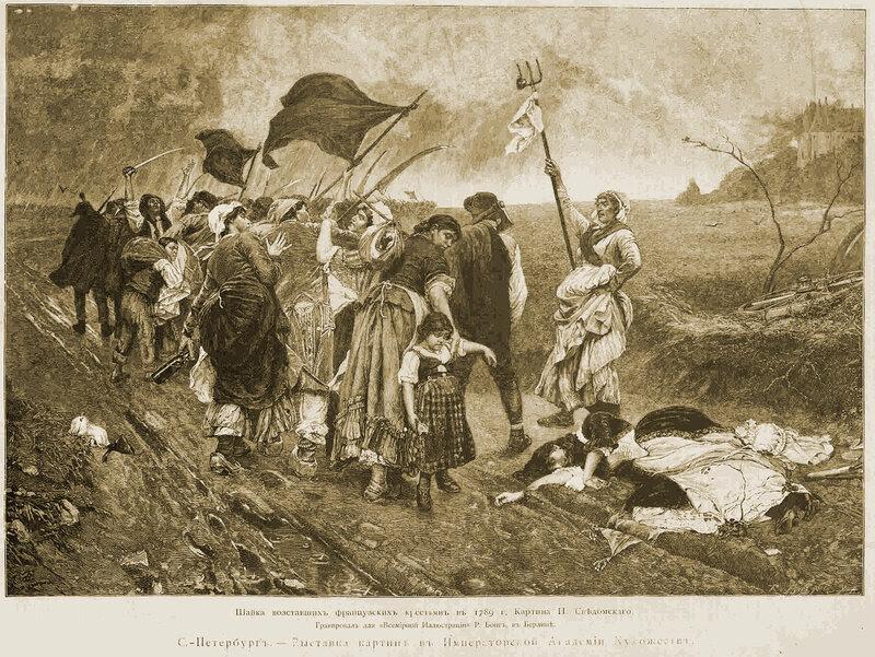Сцена из французской революции