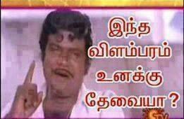 Facebook Tamil Photos Comments Funny Dialogue New Fb Photos