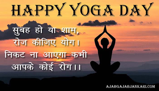 Yoga Day Status In Hindi : International Yoga Day WhatsApp Status, Yoga diwas pictures
