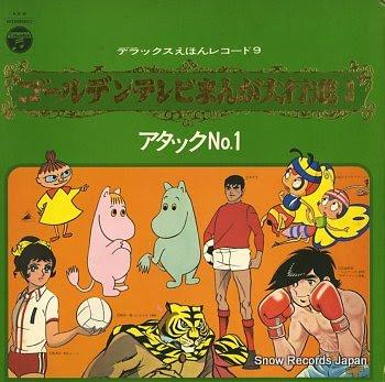 V/A golden television manga daikosin 3