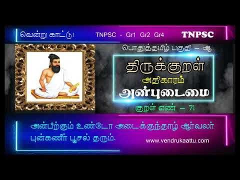 TNPSC Podhutamil Thirukkural Anbudaimai #shorts
