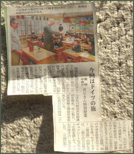 Misaki School teaching Nov. 2008