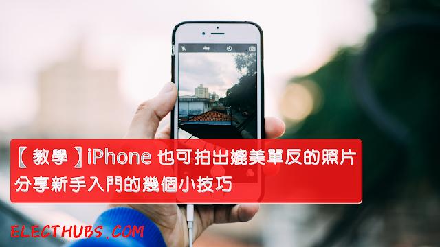【iPhone 攝影教學】 掌握幾個入門小技巧 電話也可拍出單反相機的效果