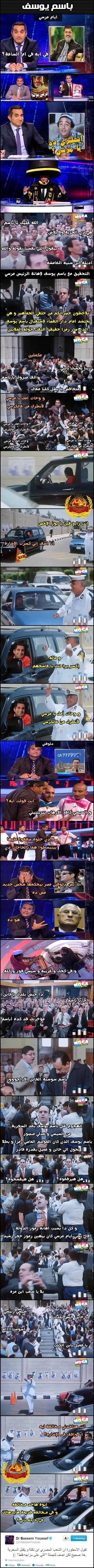 باسم يوسف والسيسي ومحمد مرسي تريقة فى البرنامج