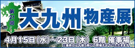 松菱 九州物産展,津松菱 九州物産展,物産展2015 物産展