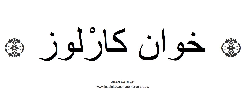 Nombre Juan Carlos En Escritura árabe
