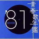 【送料無料選択可!】【試聴できます!】青春歌年鑑 1981 BEST 30 / オムニバス