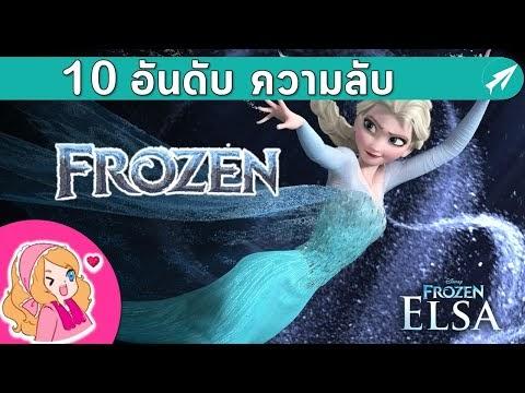 10 อันดับ ความลับเจ้าหญิงดิสนีย์ ตอน ความลับ Frozen ที่คุณอาจไม่เคยรู้มาก่อน!