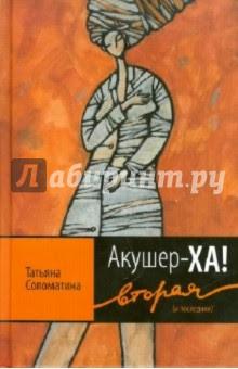 Татьяна Соломатина - Акушер-Ха! Вторая (и последняя)