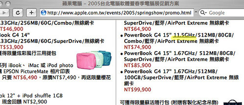 AT 全球首賣 11.5GHz Powerbook