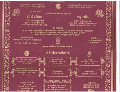 Wedding Card Matter In Hindi For Daughter   ???? ?????
