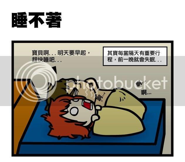 楓心Blogger: 睡不著....(漫畫)