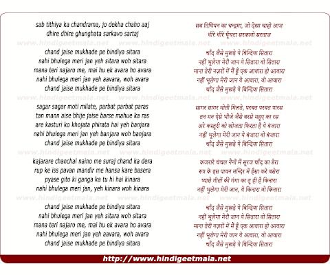 Chand Jaise Mukhde Pe Bindiya Sitara Lyrics In Hindi