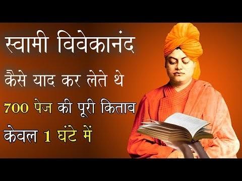 Swami Vivekanand Biography , Education, children life, school, college