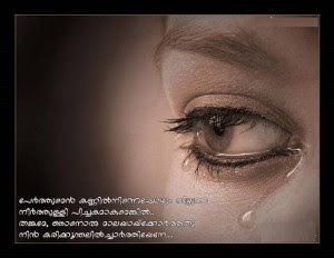 Malayalam Sad Love Quotes For Fb Share Facebook Image Share