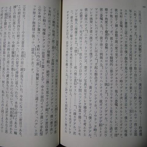 谷崎 潤一郎 カタカナ