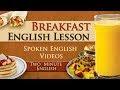 傳統早餐英文學習