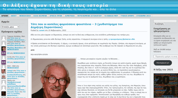 Αποτέλεσμα εικόνας για Το ιστολόγιο του Νίκου Σαραντάκου, για τη γλώσσα, τη λογοτεχνία