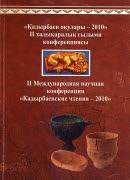 Кадырбаевские чтения - 2010