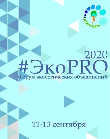120 делегатов примут участие в форуме «#ЭкоPRO»