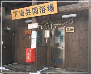 蔵王温泉「下湯共同浴場」。そこかしこから湯気がもうもう出ています。