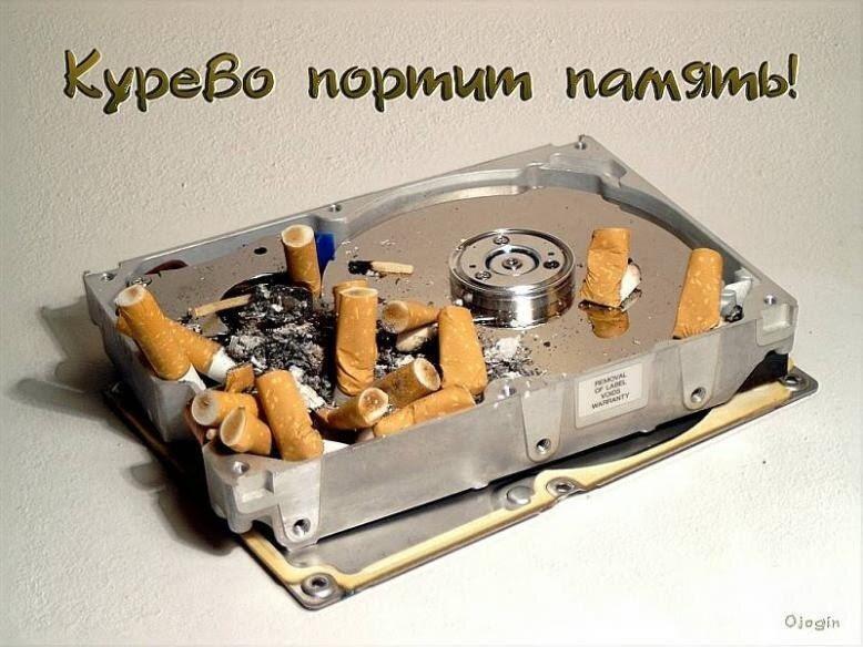 курение портит память!