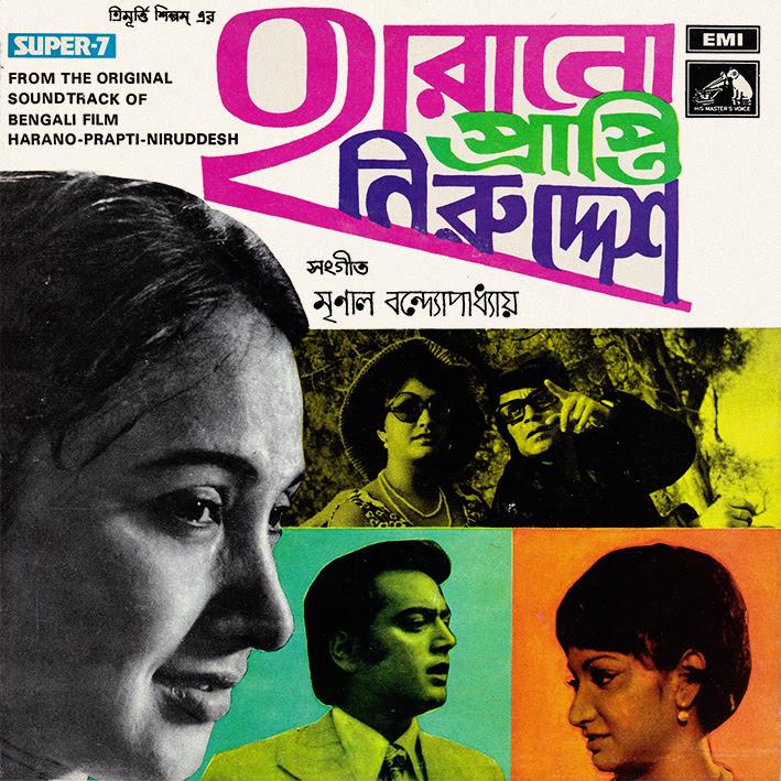 Harano-Prapti-Niruddesh