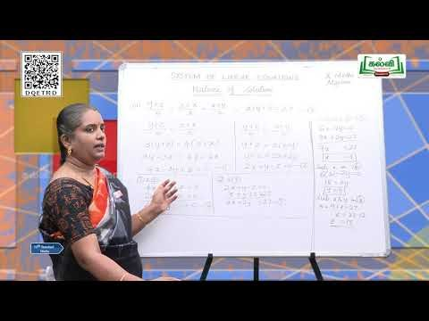 10th Maths Nature of solutions and real life problems Unit 3 Part 2 Eng M Kalvi TV
