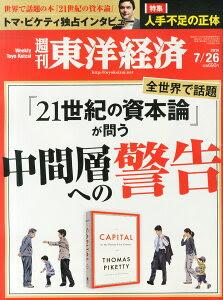 週刊 東洋経済 2014年 7/26号 [雑誌]