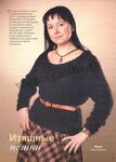 Вязание модно и просто, 5-2014