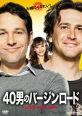 40男のバージンロード スペシャル・エディション [DVD]