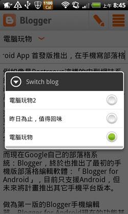 blogger app-07
