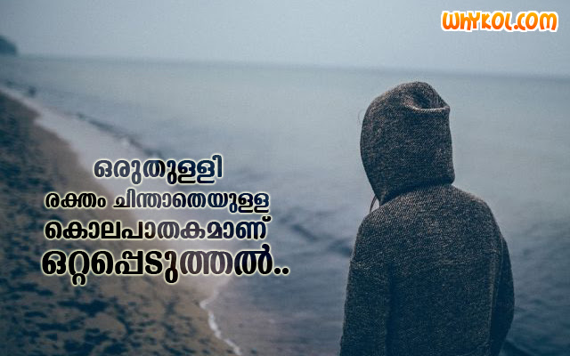 List Of Malayalam Quote About Loneliness 100 Quote About