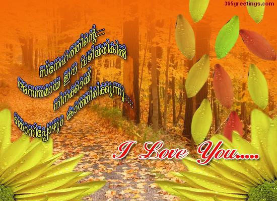 A Love Card In Malayalam From 365greetingscom