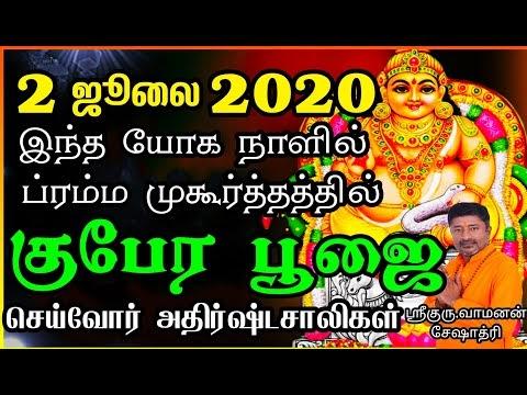 2 ஜூலை ப்ரம்ம முகூர்த்தத்தில் குபேர பூஜை செய்வோர் அதிர்ஷ்டசாலிகள்
