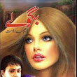 Bagolay   by M.A Rahat  Free Download PDF - PdfBooksPk