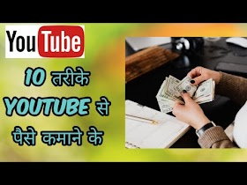 how to earn money from youtube | Youtube se paise kamane ke 10 Tarike