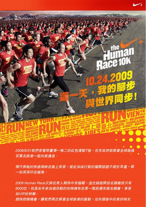2009 NIKE HUMAN RACE