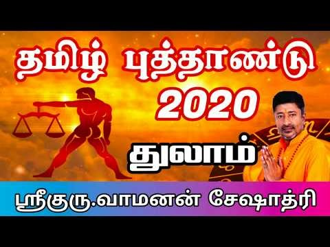 Tamil Puthandu Palangal 2020 THULAM | தமிழ் புத்தாண்டு பலன்கள் துலாம்#Va...
