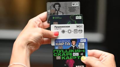 В Крыму прокомментировали проект «Пушкинская карта»