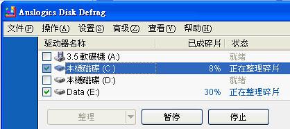 auslogics disk defrag -04