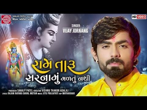 Ram Taaru Sarnamu Maltu Nathi | Vijay Jornang | Jitu Prajapati