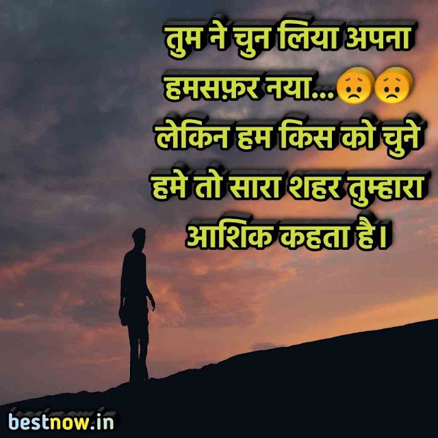 New Latest Best 50 Sad Shayari