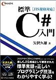 JIS規格対応 標準C#入門 (C magazine)(矢沢 久雄)