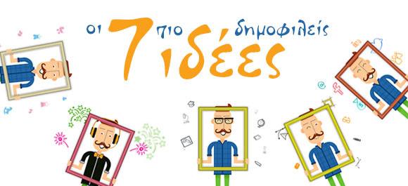 7 Ιδέες για νέες επιχειρήσεις