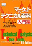 マーケットのテクニカル百科 入門編 (ウィザードブックシリーズ)