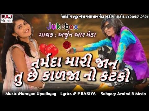 New Timli song narmada Mari Jaan,tu che kalja no katko,|| Arjun r meda Timli