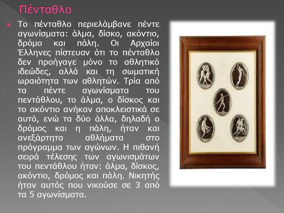 Αποτέλεσμα εικόνας για αρχαίο σύμβολο πένταθλου